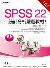 SPSS 22統計分析嚴選教材(適用SPSS17~22)(電子書)