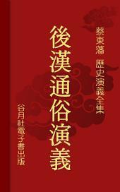 後漢通俗演義: 蔡東藩歷史演義-東漢
