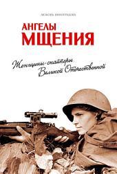 Ангелы мщения.: Женщины-снайперы Великой Отечественной