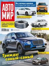 АвтоМир: Выпуски 46-2016