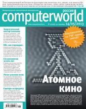 Журнал Computerworld Россия: Выпуски 11-2013
