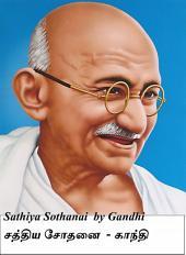 Sathiya Sothanai: சத்திய சோதனை