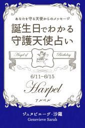 6月11日〜6月15日生まれ あなたを守る天使からのメッセージ 誕生日でわかる守護天使占い
