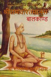 बालकाण्ड - Baalkand: श्रीरामचरितमानस - Ramcharitramanas
