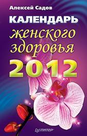 Календарь женского здоровья, 2012