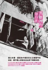 黑牆裡的倖存者: 父女囚徒鎮反文革記事(下)
