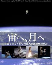 宙へ、月へ: 写真で見るアメリカ有人宇宙開発の歩み