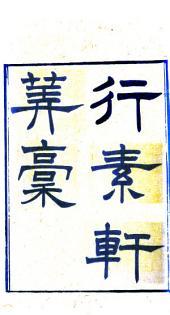 行素軒算稾: 十三卷