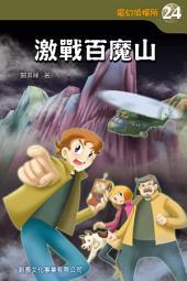 魔幻偵探所 #24--激戰百魔山