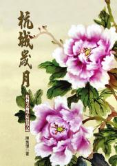 杭城歲月—杭州美術學院留學記