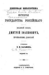 Великій князь Дмитрій Іоаннович, прозваніем Донскои