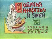 Добрыня Никитич и Змей (Диафильм)
