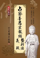 占察善惡業報經義疏暨行法: 華志文化076