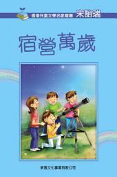 香港兒童文學名家精選•宿營萬歲