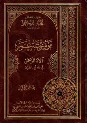 موسوعة عمَّ: آلاء الرحمن في تأويل القرآن