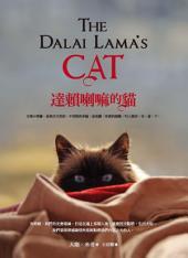達賴喇嘛的貓: 又稱小雪獅,是來自天堂的、不受限的幸福,是美麗、珍貴的提醒,叫人要活、在、當、下。