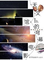 天文馆的穹幕电影