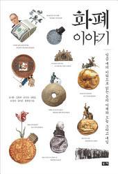 화폐 이야기: 일곱 개 키워드로 읽는 돈의 어제와 오늘 그리고 내일