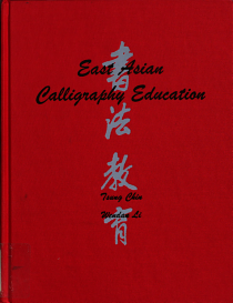 East Asian Calligraphy Education PDF