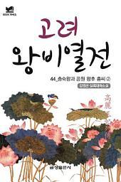 북타임스 고려왕비열전 44. 충숙왕과 공원 왕후 홍씨②