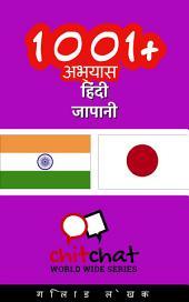1001+ अभ्यास हिंदी - जापानी