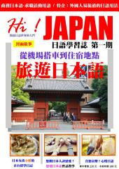 HI!JAPAN日語學習誌 第1期: 最豐富的日語自學教材