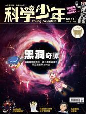 科學少年雜誌(第13期/2016年2月號): GM013