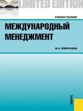Международный менеджмент. 2-е издание