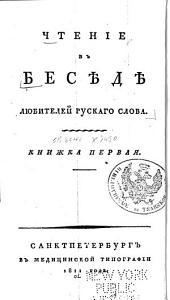 Чтеніе в Бесѣдѣ любителей рускаго слова: Том 1