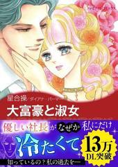 大富豪と淑女: ハーレクインコミックス
