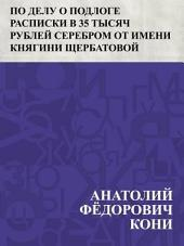 По делу о подлоге расписки в 35 тысяч рублей серебром от имени княгини Щербатовой