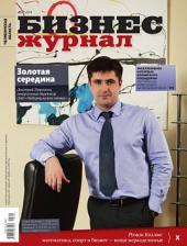 Бизнес-журнал, 2014/01: Челябинск