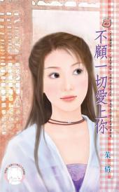 不顧一切愛上你~月光灑姻緣之一《限》: 禾馬文化甜蜜口袋系列444