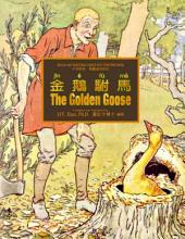 03 - The Golden Goose (Traditional Chinese Tongyong Pinyin): 金鵝駙馬(繁體通用拼音)