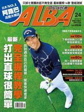 ALBA阿路巴高爾夫國際中文版 24期