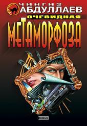Очевидная метаморфоза