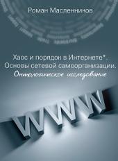 Хаос и порядок в Интернете. Основы сетевой самоорганизации. Онтологическое исследование