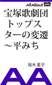 宝塚歌劇団トップスターの変遷~平みち