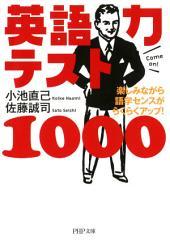 英語力テスト1000 楽しみながら語学センスがらくらくアップ!: 楽しみながら語学センスがらくらくアップ!