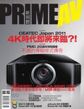 PRIME AV新視聽電子雜誌 第199期