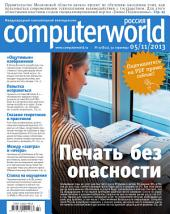 Журнал Computerworld Россия: Выпуски 27-2013