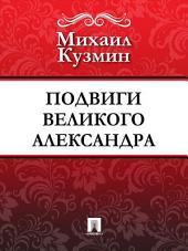 Подвиги Великого Александра