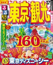 るるぶ東京観光'17