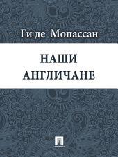 Наши англичане (перевод Г.А. Рачинского)