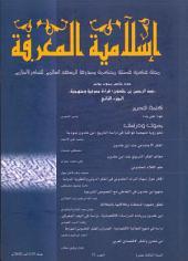 إسلامية المعرفة: مجلة الفكر الإسلامي المعاصر - العدد 51