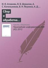 Сбор и обработка исторических данных в автоматизированных информационных системах