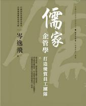 儒家企管學: 打造優質員工團隊