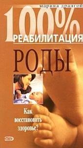 Реабилитация после операции кесарева сечения и осложненных родов
