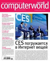 Журнал Computerworld Россия: Выпуски 1-2016