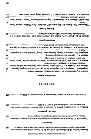 Avtomatika i telemekhanika PDF